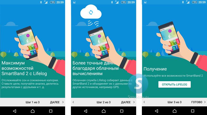 SmartBand-2-app-pic-5