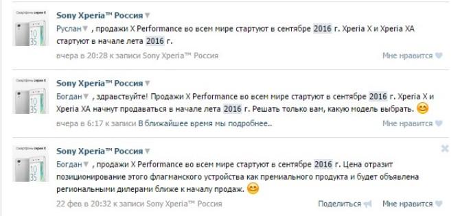 дата выхода Xperia X Performance
