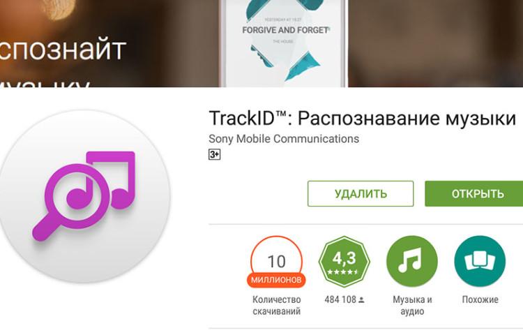 Обновление TrackID