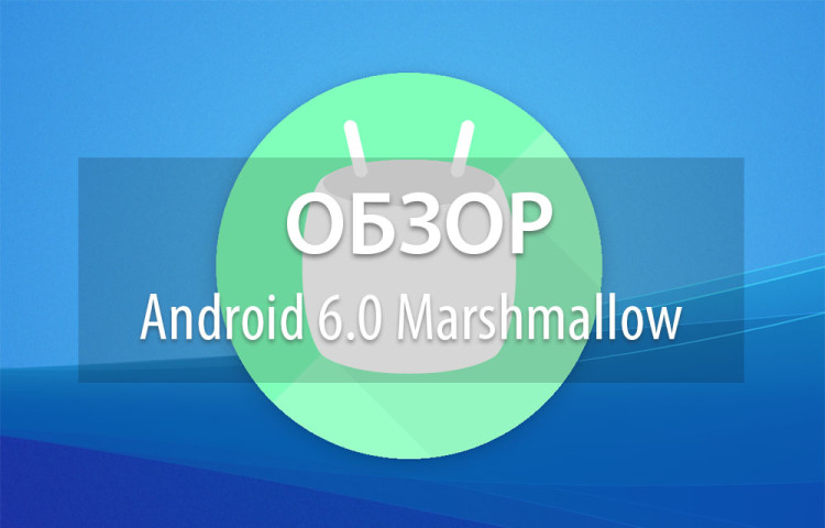 Обзор Android 6.0 Marshmallow для Sony Xperia