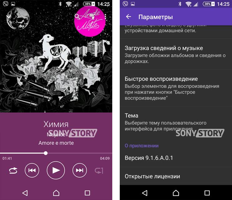 music-app-update-new-icon-3