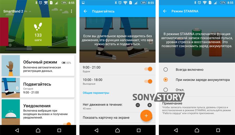 """Sony-SmartBand-2 обновление приложения, функция """"Подвигайтесь"""""""