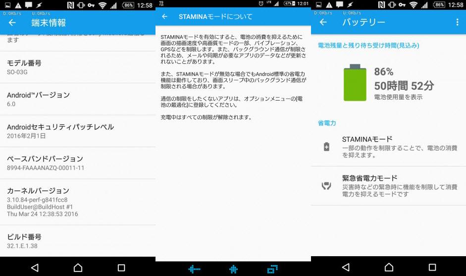 Stamina режим возвращается на Sony Xperia