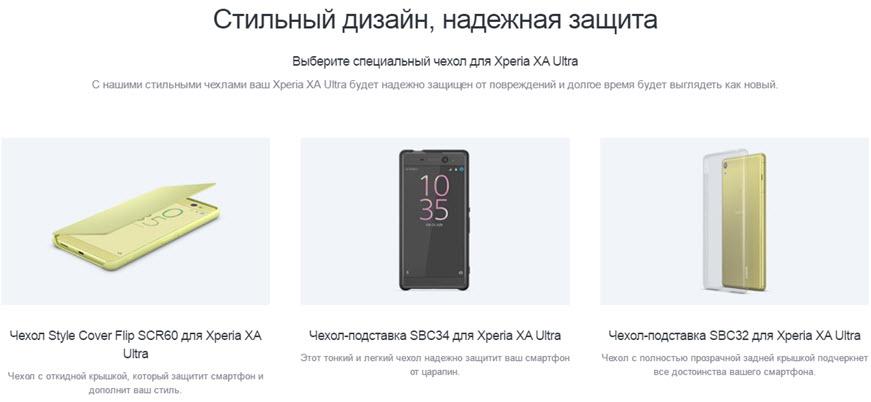 Sony Xperia XA Ultra 4
