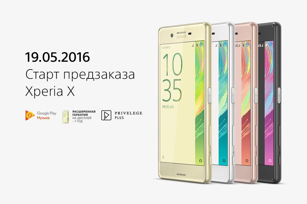Sony-Xperia-X-pre-order-russia