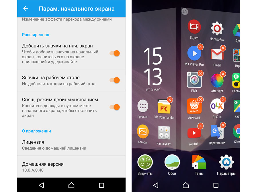 Xperia-Home-beta-test-new-4