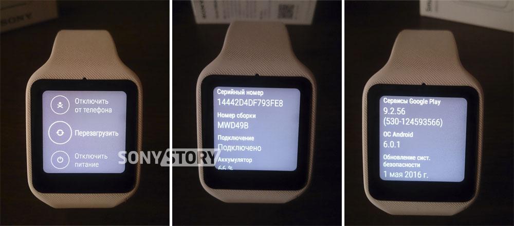 Обновление Sony Smartwatch 3