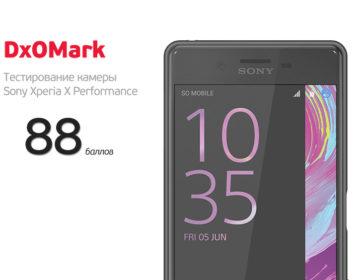 DxoMArk Xperia X Performance тестирование рейтинг