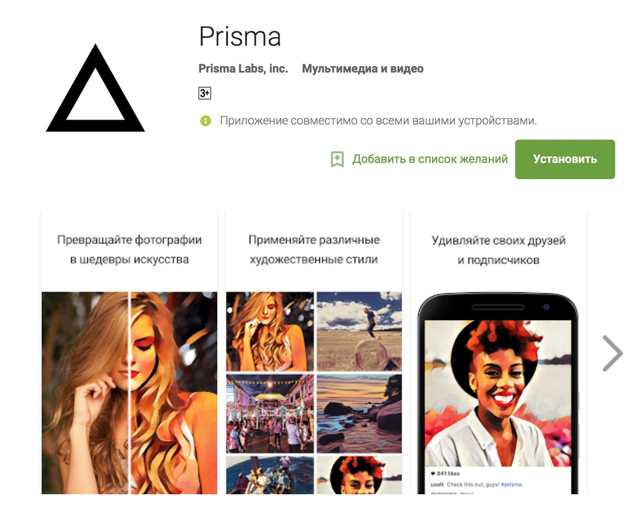 Prisma-Google-Play