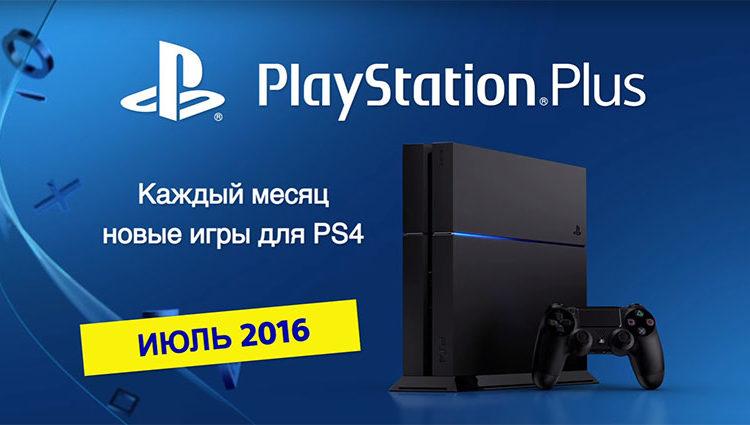 Playstation Plus Бесплатные Игры