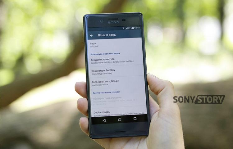 Обзор Sony Xperia X - новая клавиатура SwiftKey
