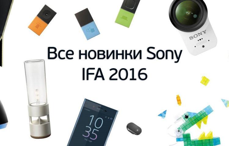 все анонсы и новинки Sony на IFA 2016