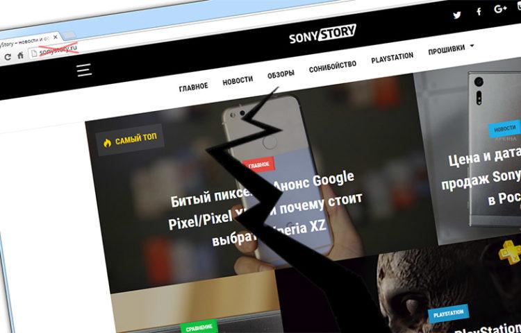 Юристы Sony хотят забрать наш домен (sonystory.ru)