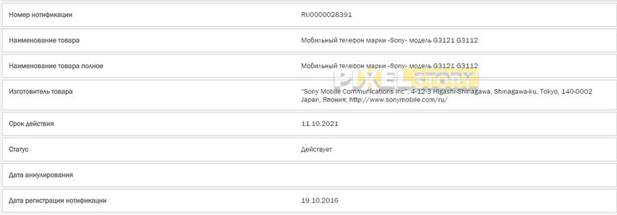 новые смартфоны Sony Xperia в реестре нотификаций ЕАК
