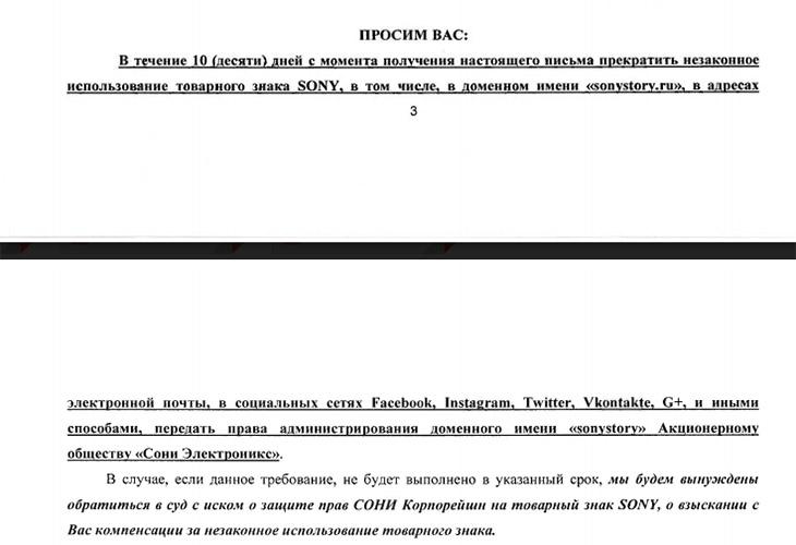 sony-otbiraet-domen-sonystory-ru-2