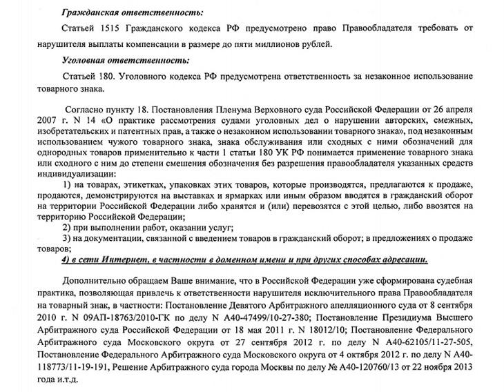 sony-otbiraet-domen-sonystory-ru-3