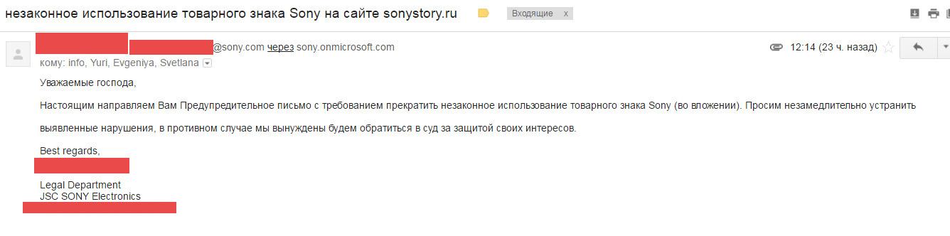 sony-otbiraet-domen-sonystory-ru-pic-1