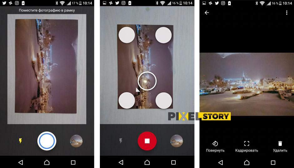Google Фотосканер в использовании