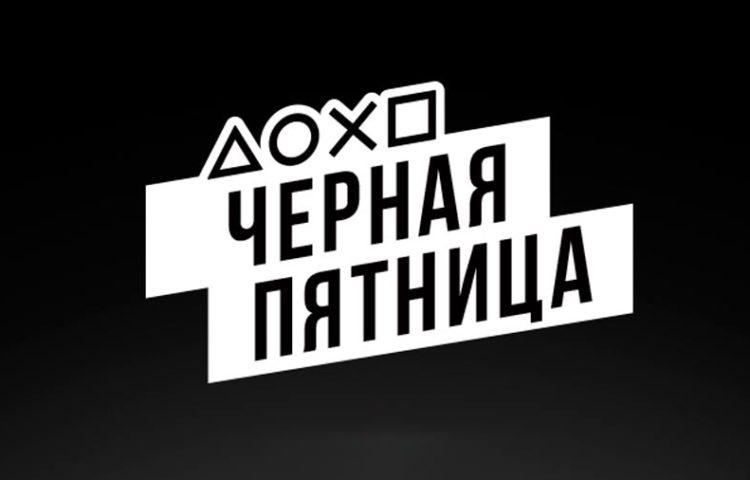 Черная пятница в PlayStation Store