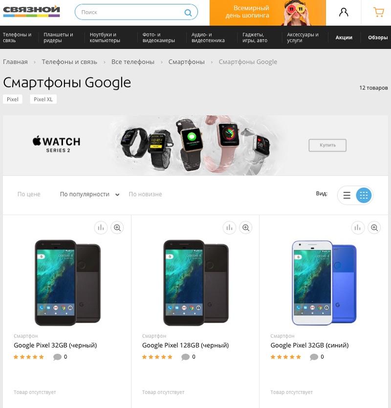 Google pixel продажи в России