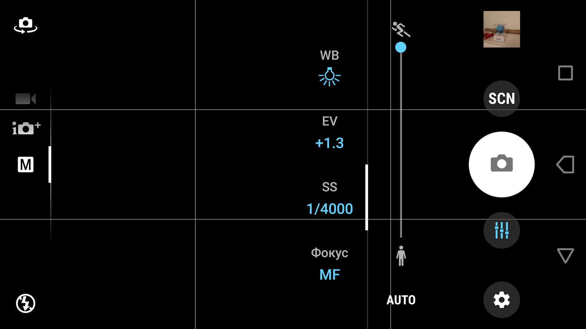 Обзор Android 7.0 Nougat для Sony Xperia X - выдержка камеры