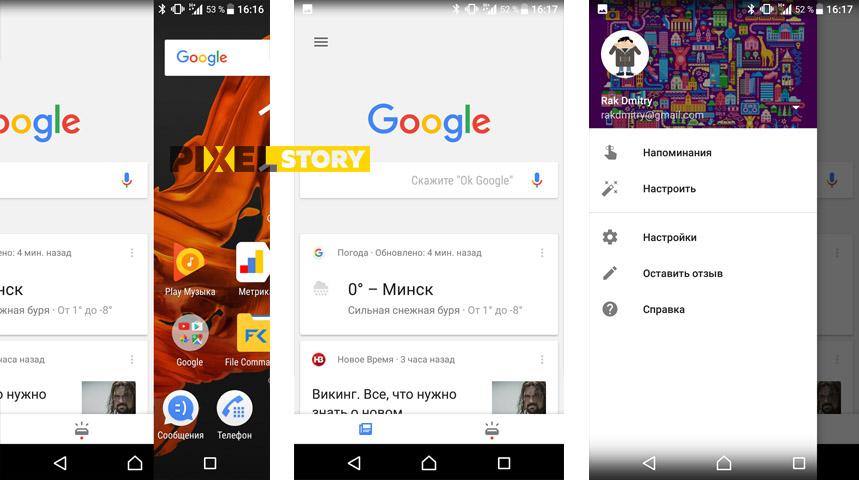 Обзор Android 7.0 Nougat для Sony Xperia X - шторка Google Now