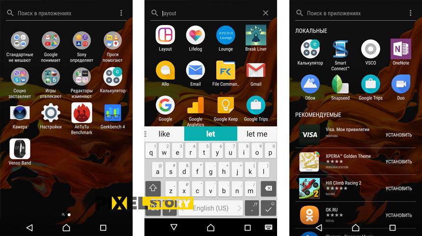 Обзор Android 7.0 Nougat для Sony Xperia X - меню приложений