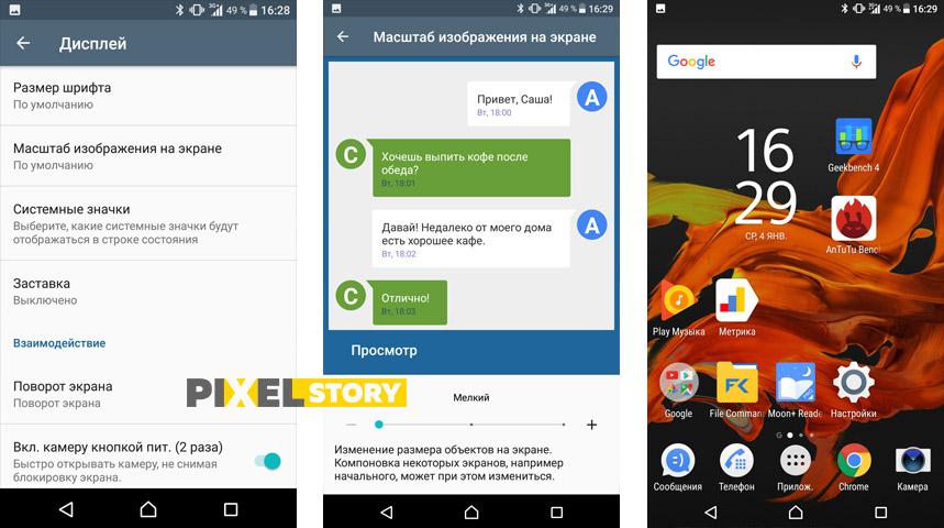 Обзор Android 7.0 Nougat для Sony Xperia X - масштабирование системы