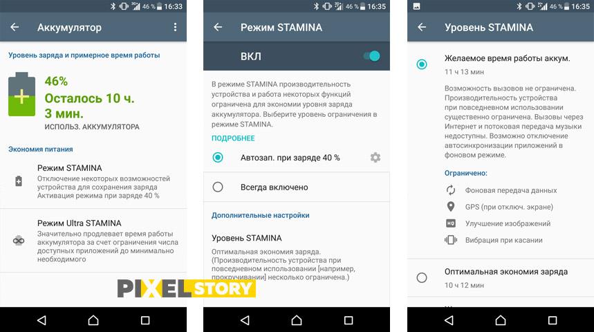 Обзор Android 7.0 Nougat для Sony Xperia X - новая Stamina