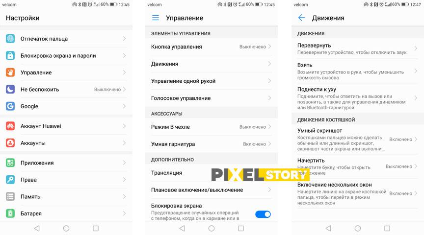 Жесты в EMUI 5.0 на Android 7.0 Nougat