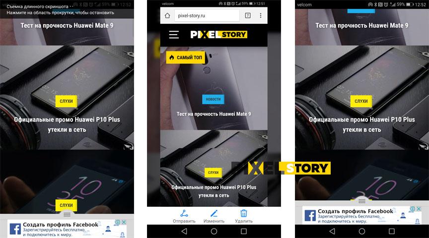 Скриншоты в EMUI 5.0 на Android 7.0 Nougat