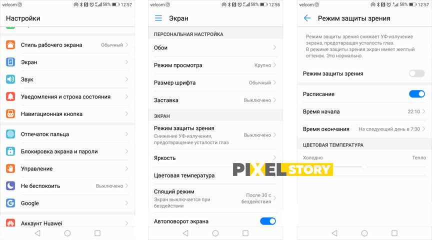 Защита зрения в EMUI 5.0 на Android 7.0 Nougat