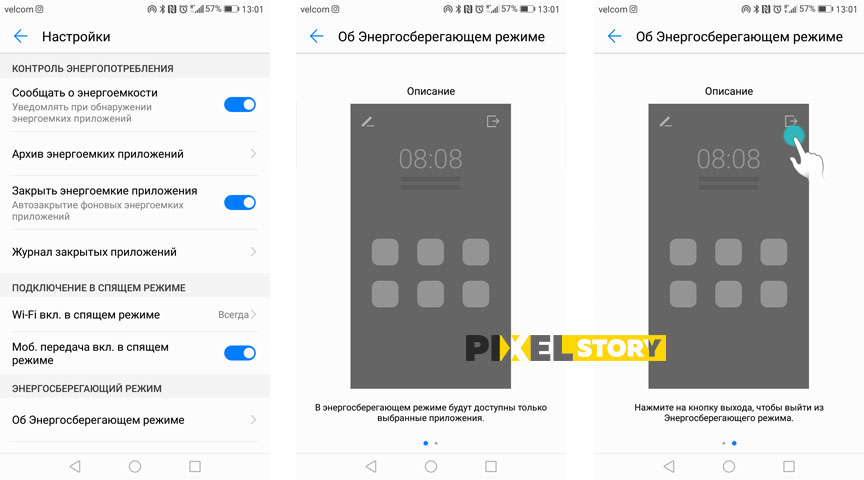 Режим энергосбережения в Huawei EMUI 5.0 на Android 7.0 Nougat
