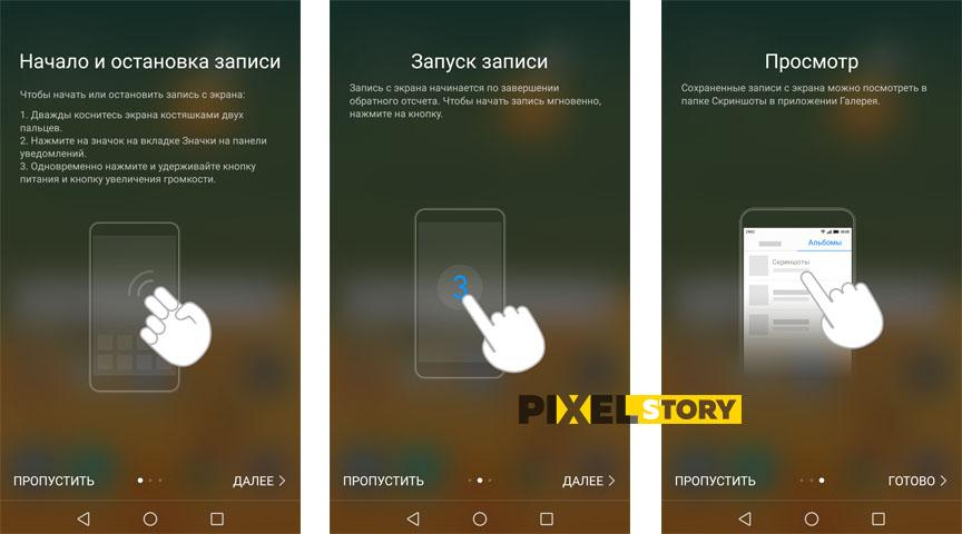 запись экрана Huawei EMUI 5.0 на Android 7.0 Nougat