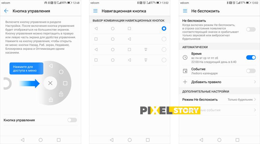 Режим не беспокоить Huawei EMUI 5.0 на Android 7.0 Nougat