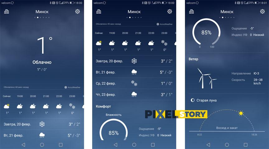 Погода в Huawei EMUI 5.0 на Android 7.0 Nougat