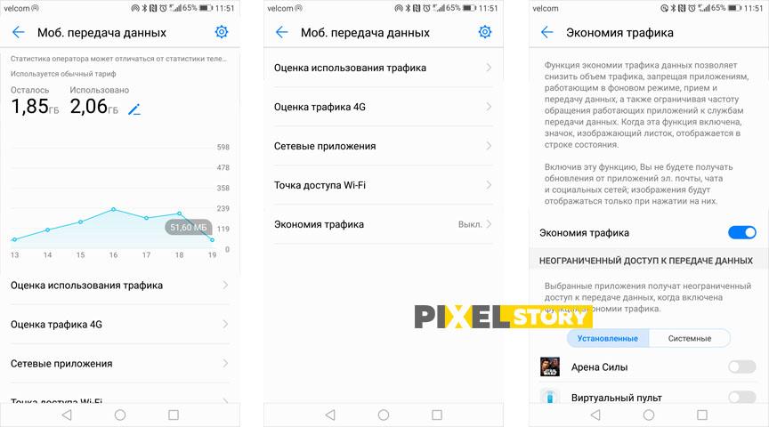 Экономия трафика в EMUI 5.0 на Android 7.0 Nougat