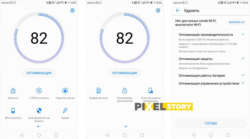 Диспетчер телефона в Huawei EMUI 5.0 на Android 7.0 Nougat