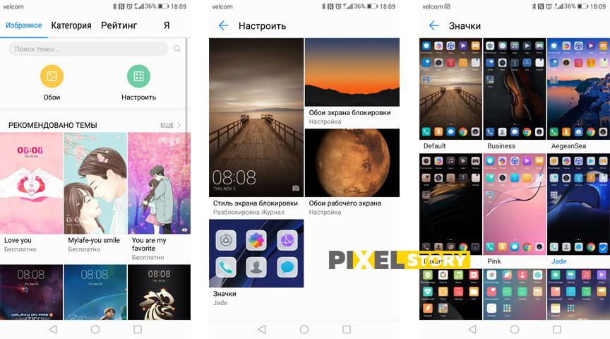 Темы в Huawei EMUI 5.0 на Android 7.0 Nougat