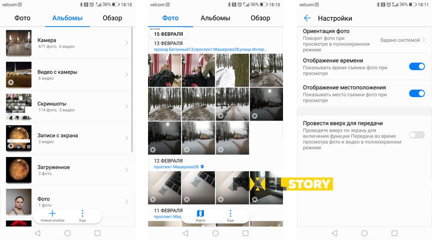 Быстрая галерея в Huawei EMUI 5.0 на Android 7.0 Nougat