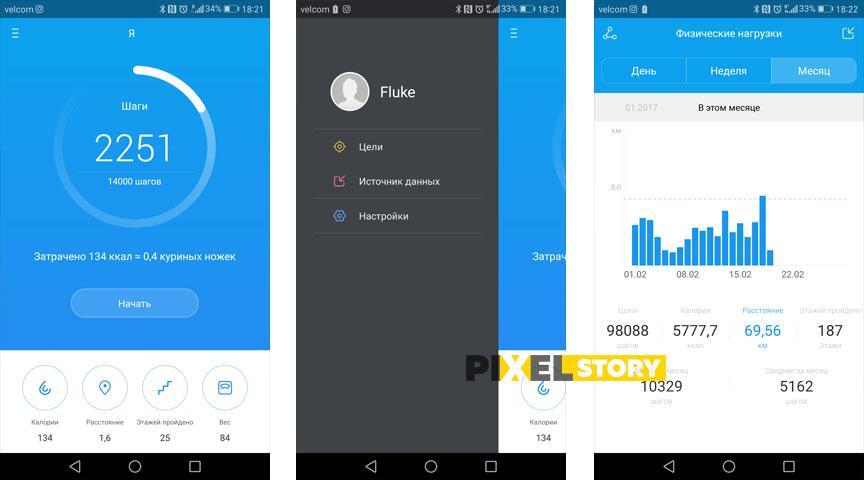 Здоровье в Huawei EMUI 5.0 на Android 7.0 Nougat