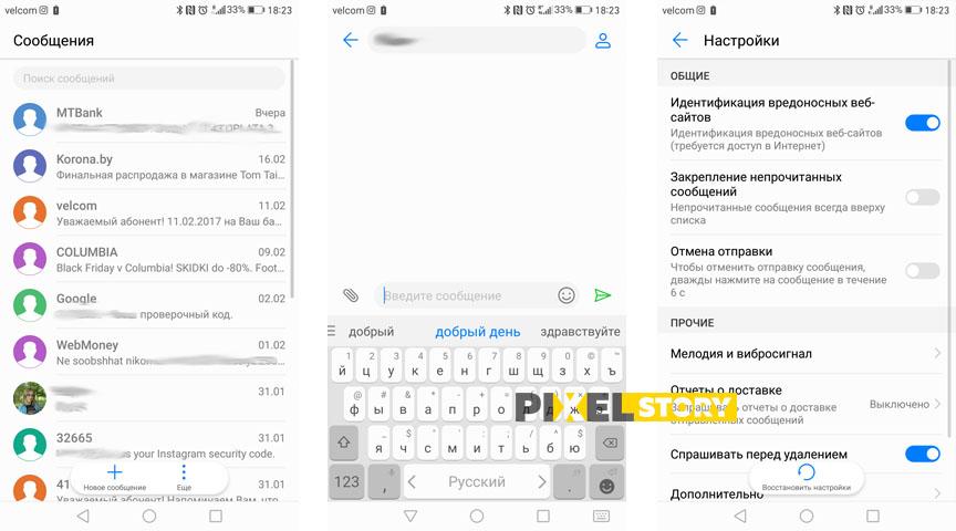 Сообщения в Huawei EMUI 5.0 на Android 7.0 Nougat