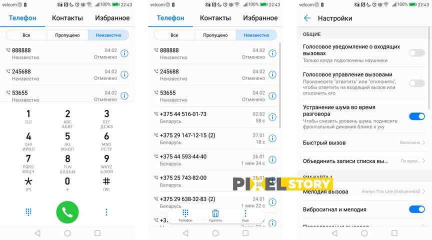 Звонилка в Huawei EMUI 5.0 на Android 7.0 Nougat