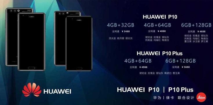 Huawei P10 цены