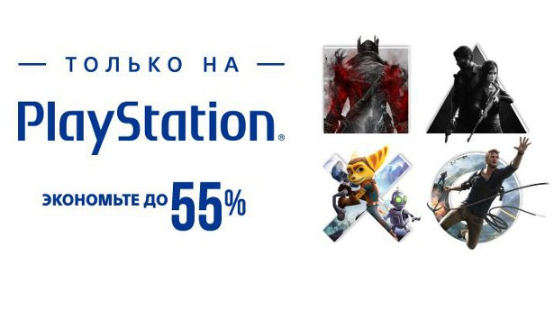 большие скидки на PlayStation Store