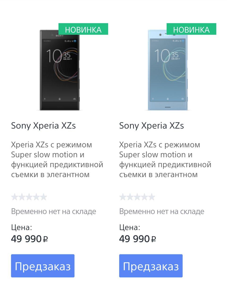 Официальная цена Sony Xperia XZ в России