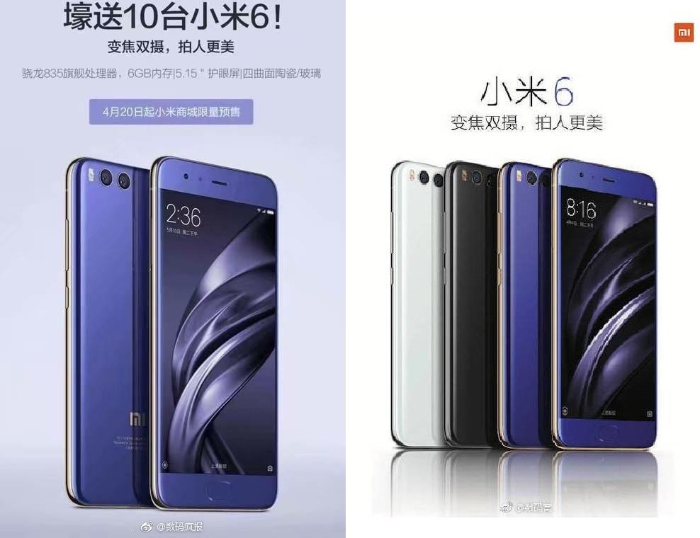 Дизайн XIaomi Mi 6 синего цвета