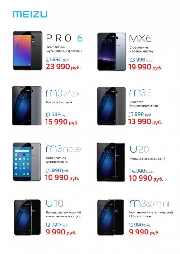 Meizu уронили цены на все смартфоны 2016 года