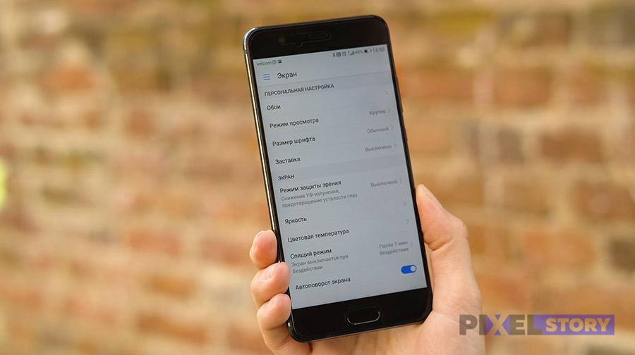 Обзор Huawei P10 Plus - настройки экрана