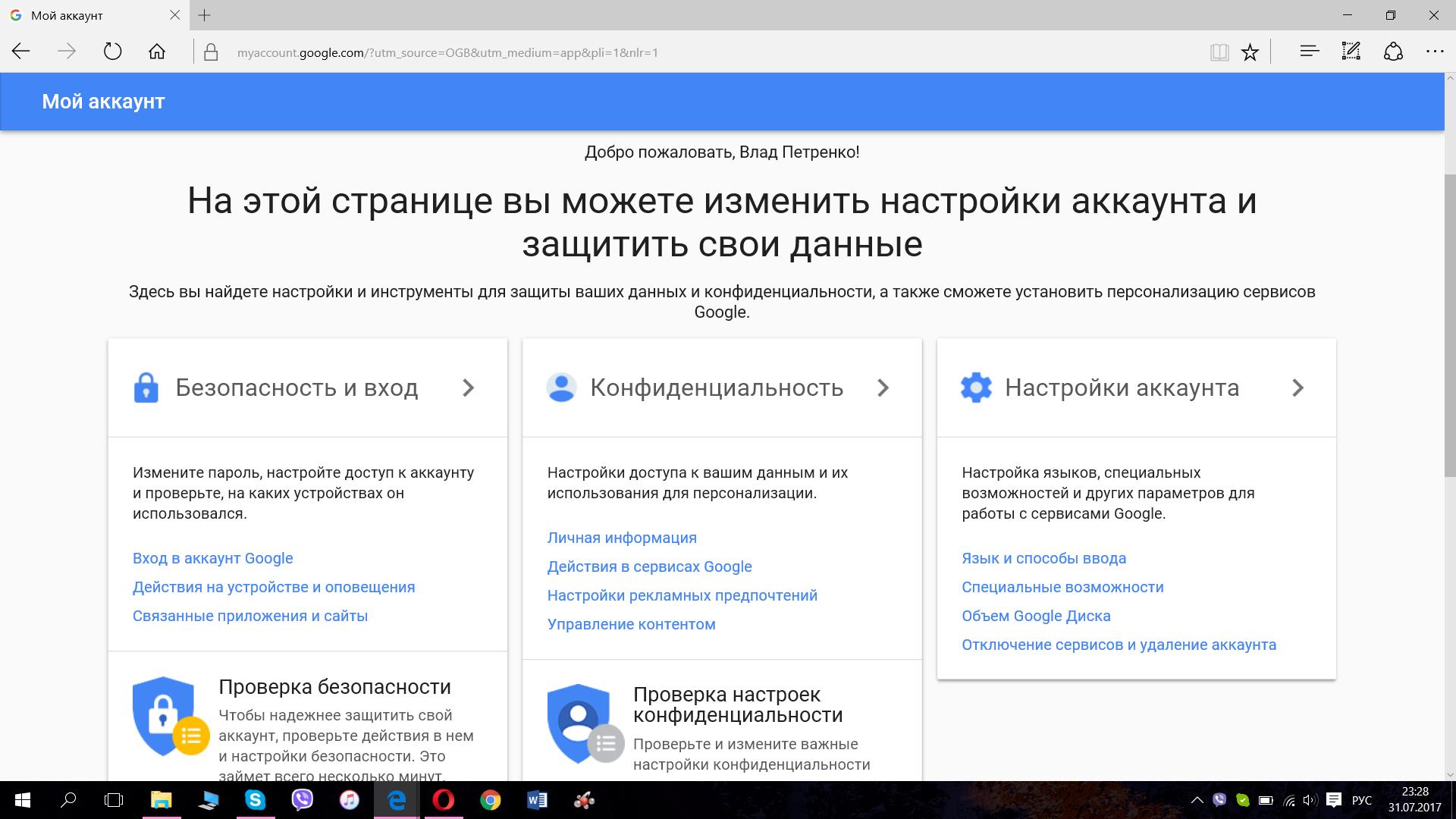 """""""Мой аккаунт"""" Google и настройки конфиденциальности"""